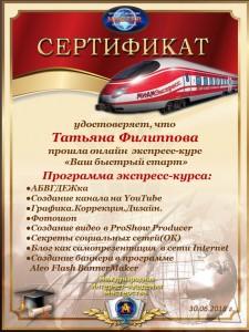 Сертификат МИАМ