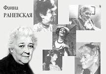 Фаина Раневская