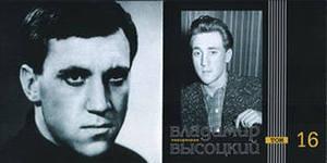 75 лет Владимиру Высоцкому.
