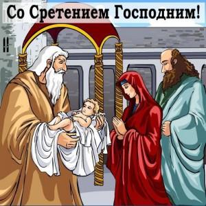 15 февраля - Сретение (встреча) Господне