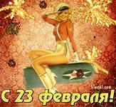 23 ФЕВРАЛЯ  -  ДЕНЬ НАСТОЯЩИХ МУЖЧИН