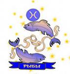 Знак Рыбы и здоровье ребенка