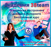 Академия 3Steam