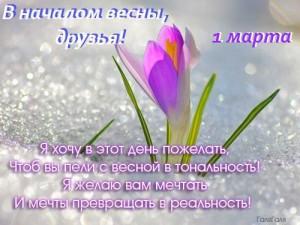 1 Марта  -  Первый день Весны!