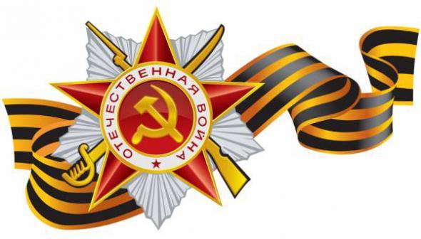 Поздравляю всех с праздником Победы!