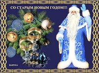 Поздравляю со Старым Новым 2015 годом!