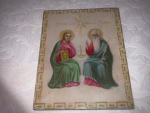 Отец, Сын и Святой Дух