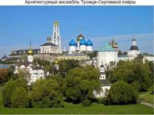 Сергий Радонежский - заступник земли Русской