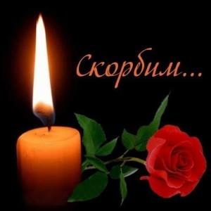 1ноября в России день траура