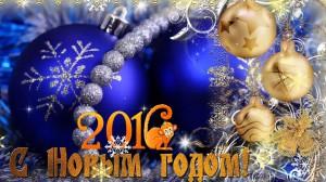 Как встретить Новый 2016 год - рекомендации астрологов