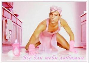 помогать женщинам не только  8 марта