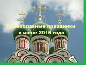 Православные праздники в июне