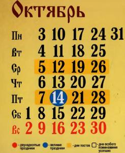 Православный календарь2016