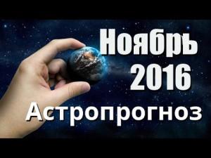 Астропрогноз ноябрь 2016
