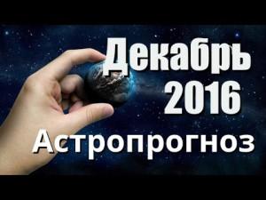 Астропрогноз на декабрь 2016 г.