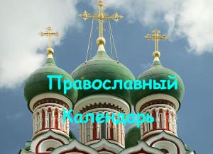 Православные праздники в Ноябре 2016 года.